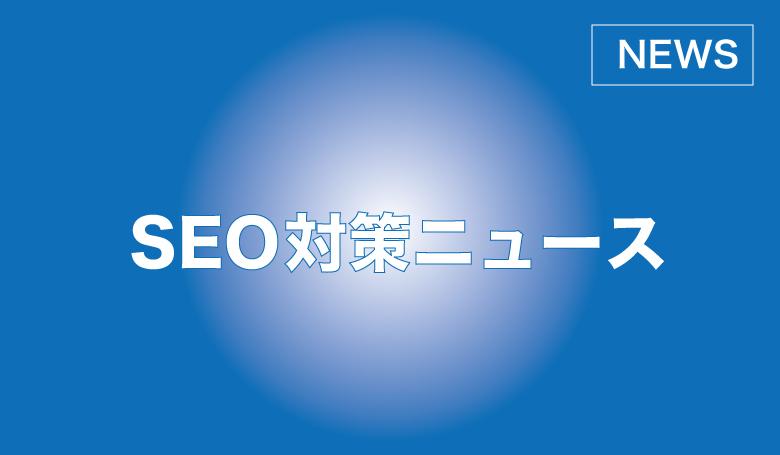 seo対策ニュース
