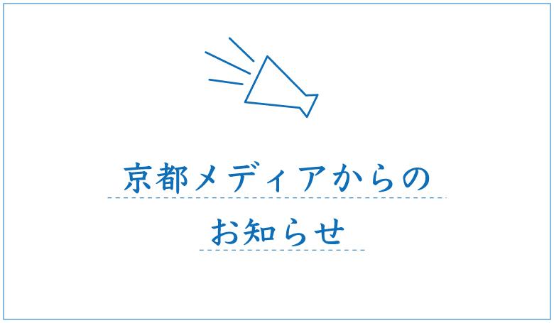 京都メディアからのお知らせ