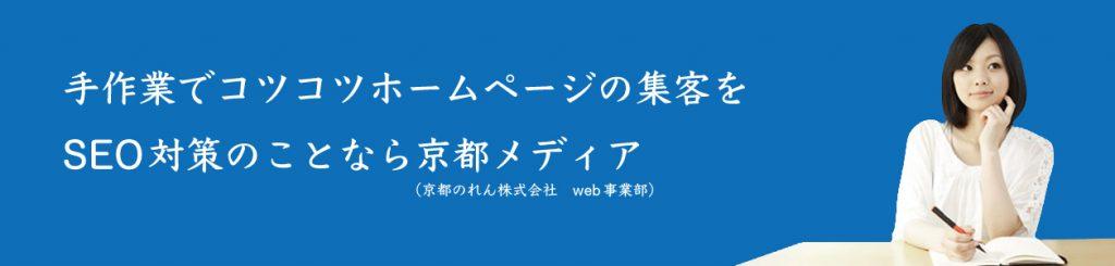 手作業でコツコツホームページを集客をseo対策のことなら京都メディア