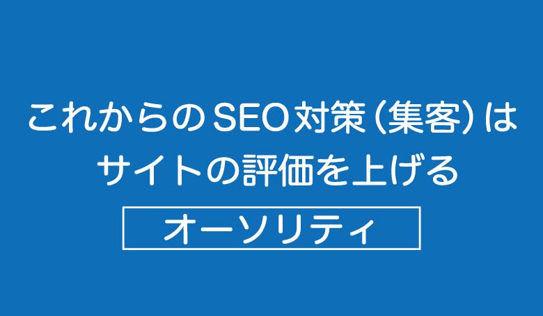 これからのSEO対策(集客)はサイトの評価を上げるオーソリティ
