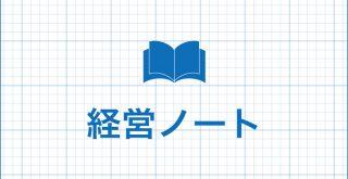 経営ノート
