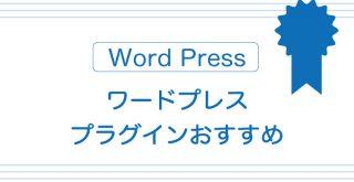 Word Press ワードプレスプラグインおすすめ